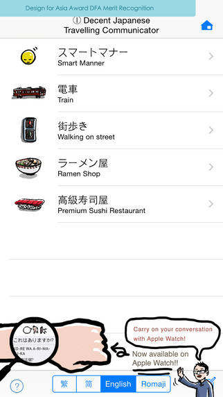 Decent Japanese Travelling Communicator silent