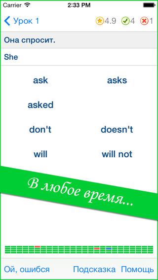 английский язык iphone - фото 3