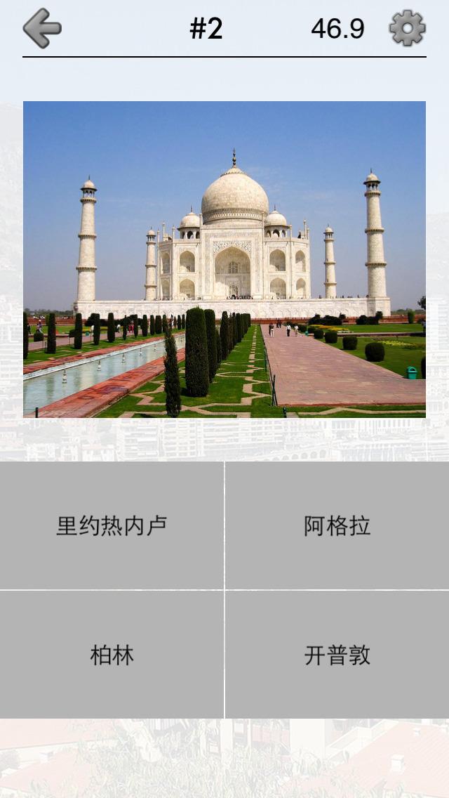 世界城市 - 小测验:用景点的照片来猜