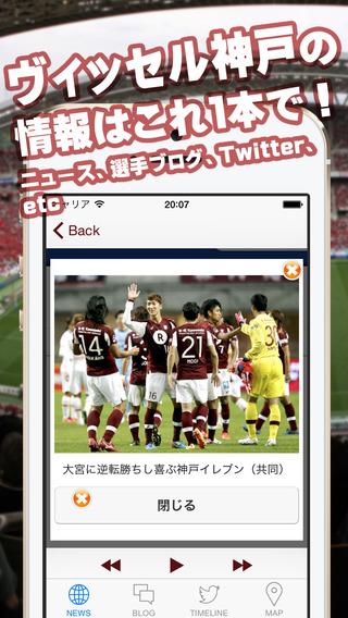 Jリーグリーダー for ヴィッセル神戸