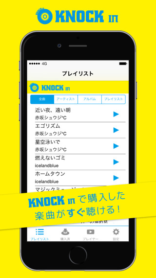 KNOCKin