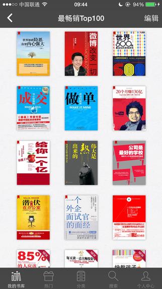 最畅销书籍TOP100-免费全本小说