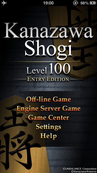 Shogi Lv.100 Entry Edition Japanese Chess
