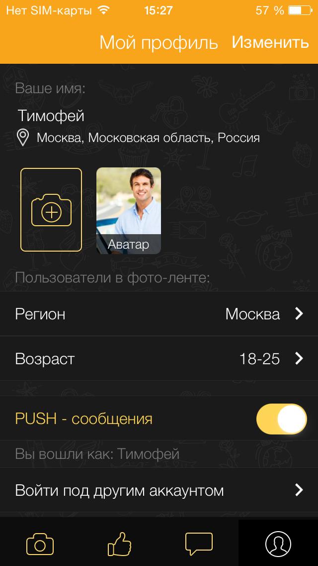 фото знакомства в app store