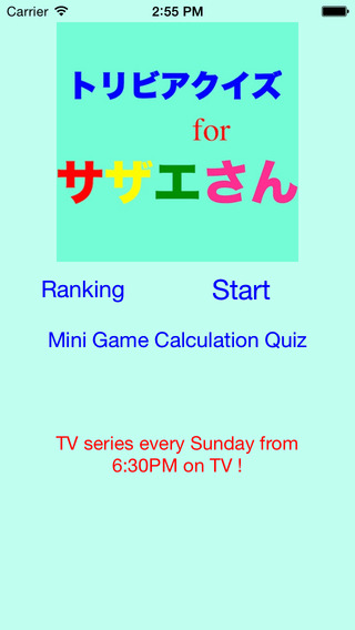 Quiz for Sazaesan