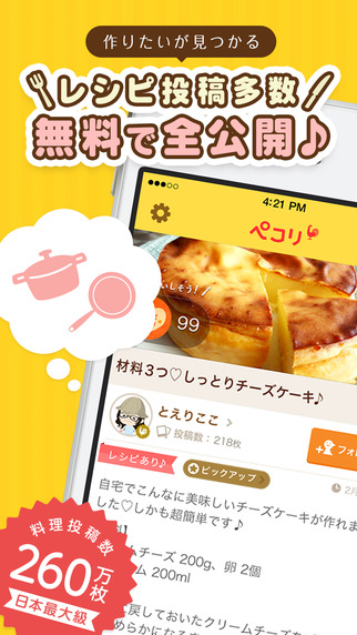 Pecolly -Cooking Community-
