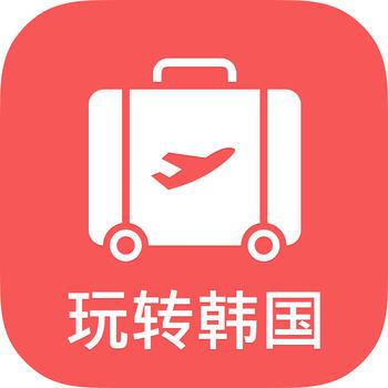 玩转韩国 旅遊 App LOGO-硬是要APP