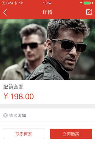 昌明眼镜 screenshot 2