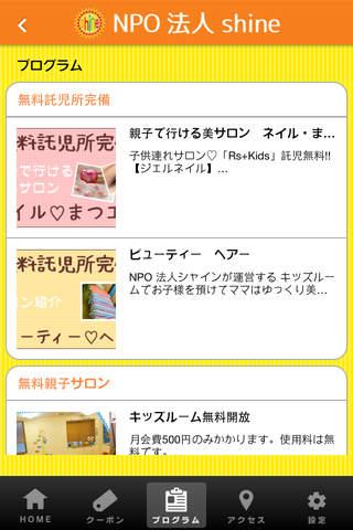 女性支援 NPO法人 shine(NPOシャイン) screenshot 3