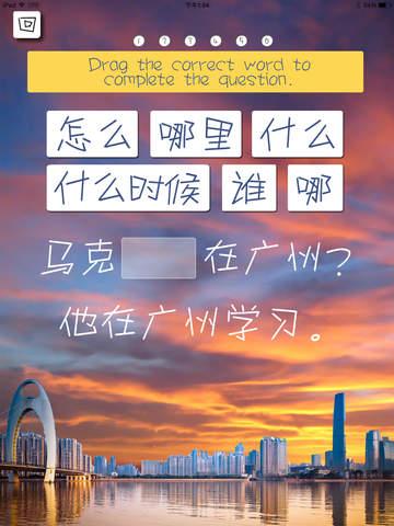 免費下載教育APP Living in China Unit 2 app開箱文 APP開箱王