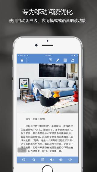 福昕阅读器 - PDF 文档阅读器[iOS]丨反斗限免
