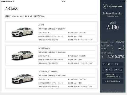 A-Class Estimate Simulation ‐ Mercedes-Benz