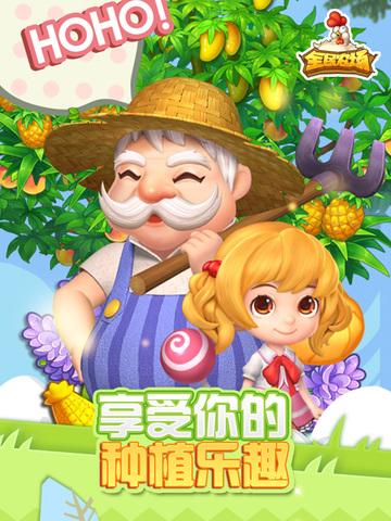 【腾讯模拟经营游戏】全民农场