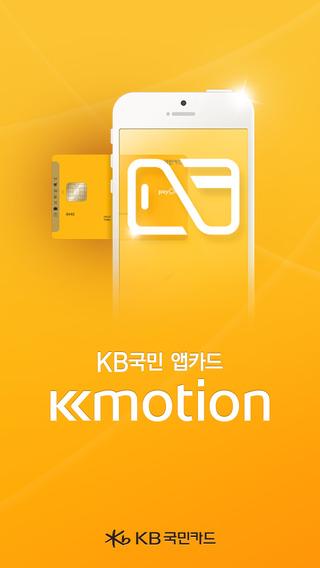 KB국민 앱카드