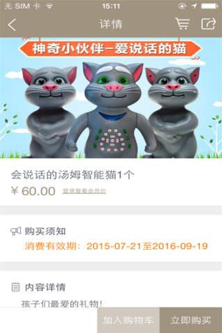 幼儿网-青岛 screenshot 3