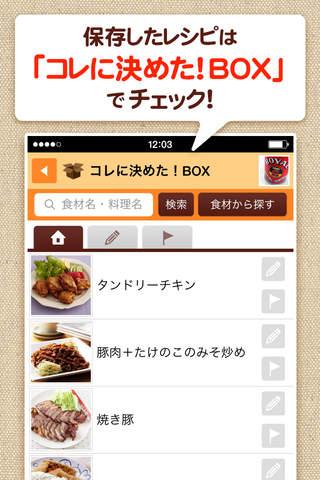 オレンジページnet 今日のレシピが必ず決まる!アプリ screenshot 4