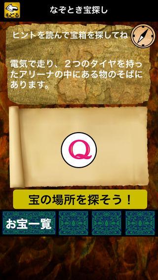 無料娱乐AppのITfesta 2014|記事Game