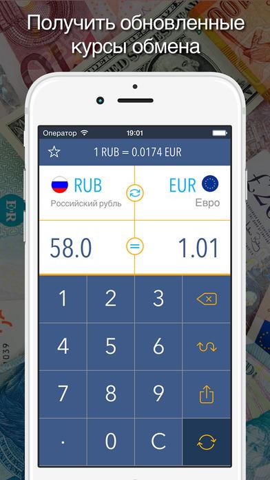 Currency Converter: Конвертируйте основные мировые валюты с используемых самых актуальных обменных курсов Screenshot