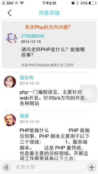 免費下載教育APP|PHP教程 app開箱文|APP開箱王