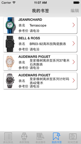 Shop Watches 买表通