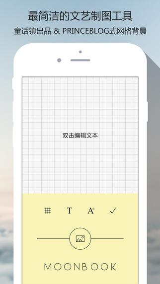 Moonbook - 小王子专用贴图|玩攝影App免費|玩APPs