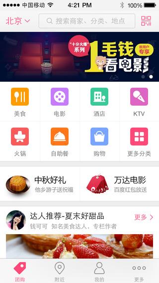 【免費生活App】百度糯米-美食电影酒店团购网,旅游购物折扣优惠大全-APP點子