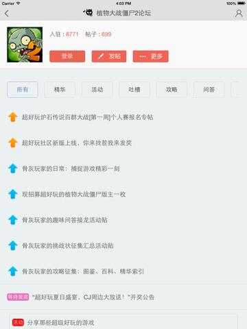 玩書籍App|超好玩助手  for 植物大战僵尸2 -最新动态,游戏资料,攻略视频免費|APP試玩