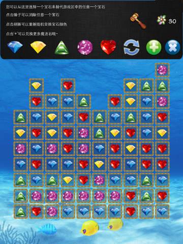 碰碰宝石 遊戲 App-癮科技App