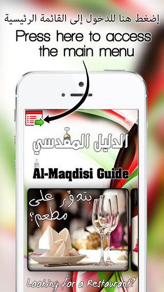 Al-Maqdisi Guide الدليل المقدسي
