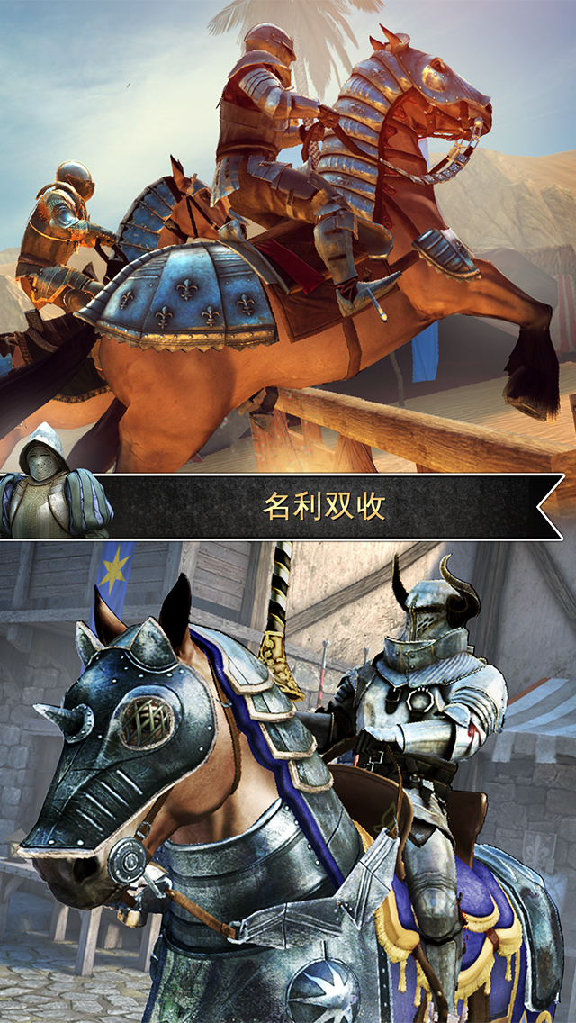 【GameLoft出品】无敌骑士