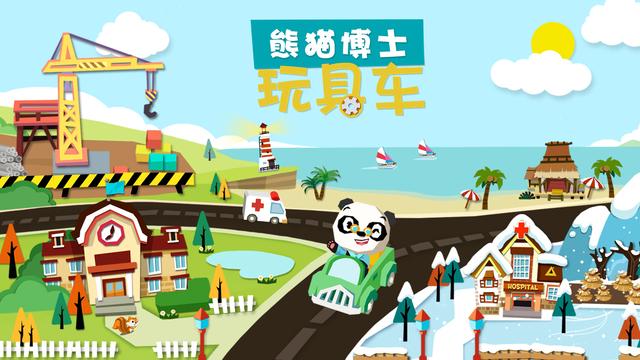 《自由玩法 - 熊猫博士玩具车 [iOS]》
