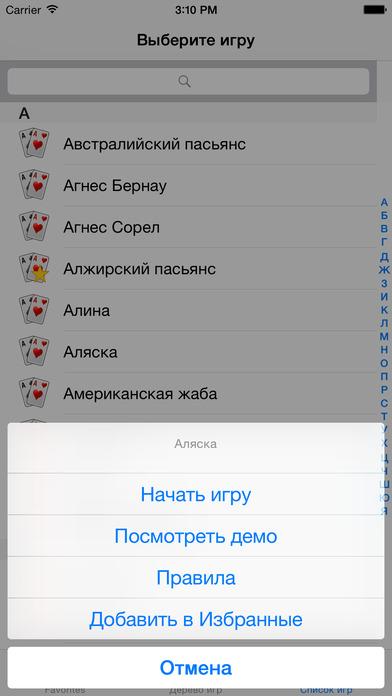 Screenshot 5 250+ Пасьянсы (бесплатные)