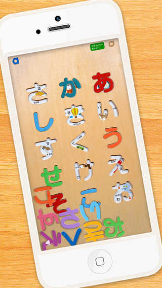Japanese Hiragana puzzle for iPhone
