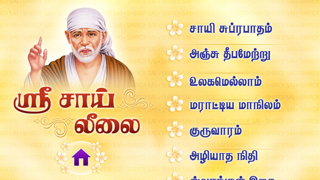Sri Sai Leelai - Devotional Bhajans of Shirdi Sai Baba