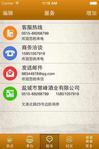 江苏茅台 screenshot 4