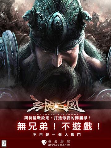 君臨三國 HD