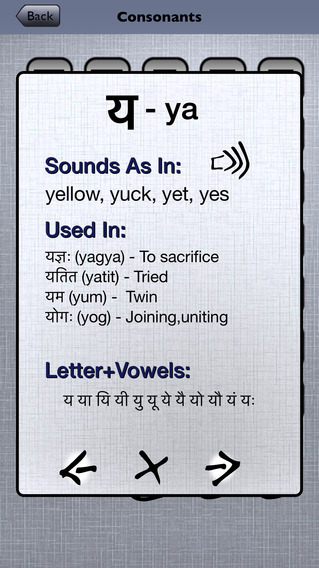 Letter2Sound (Sanskrit) iPhone Screenshot 5