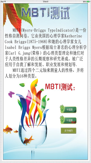 MBTI-职业性格测试