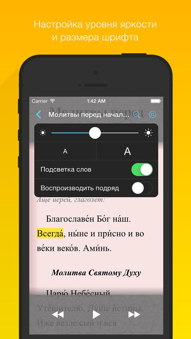 Псалтирь аудио — православный сборник молитв. Полный Скриншоты7