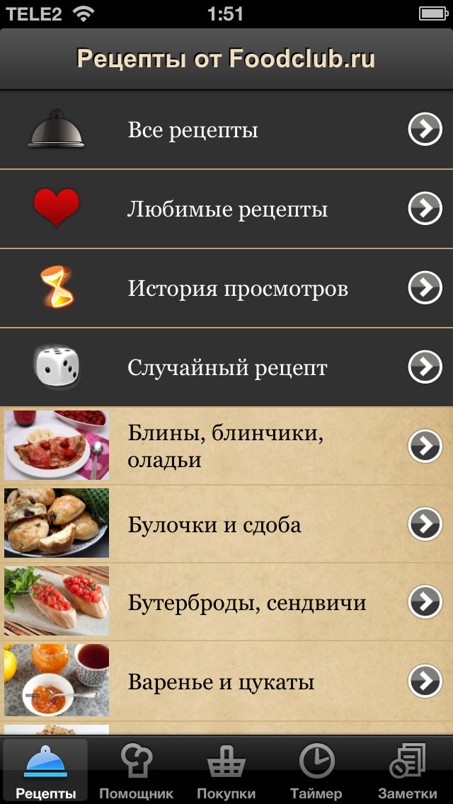Foodclub HD