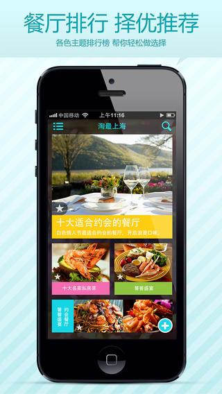 淘最上海-用视频介绍美食 探寻上海餐厅 提供餐馆优惠券