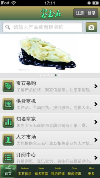 中国宝玉石平台