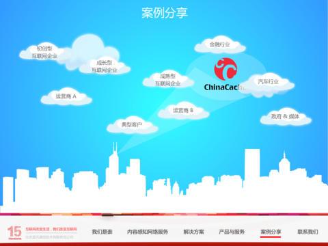 蓝汛-ChinaCache