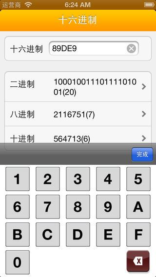 玩工具App|二进制 八进制 十进制 十六进制 计算器免費|APP試玩