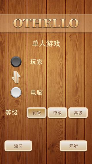 【免費遊戲App】黑白棋 - 豪华版-APP點子