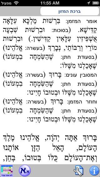 EshSiddur iPhone Screenshot 2