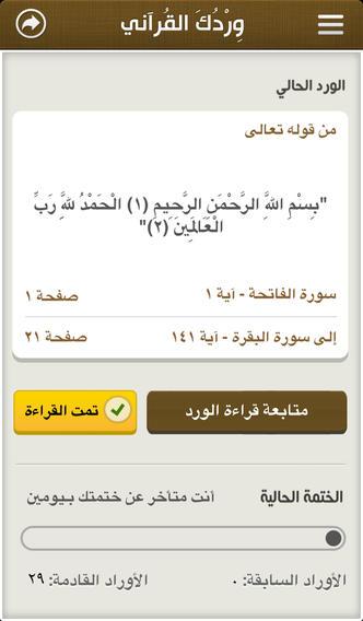 وردك القرآني
