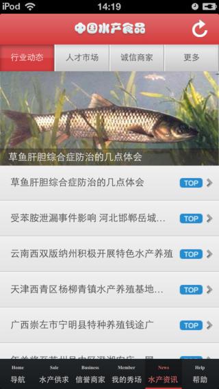 中国水产食品平台