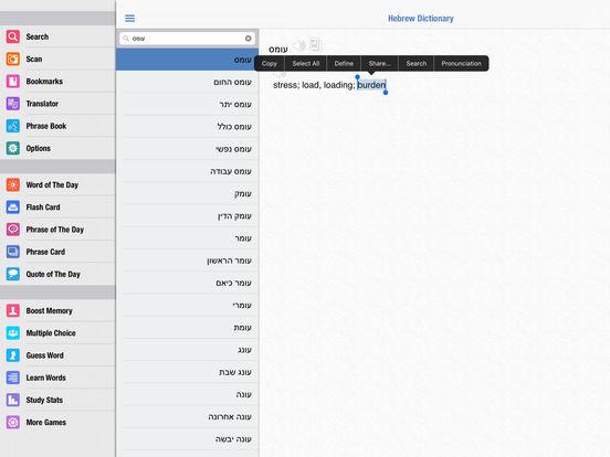 Hebrew Dictionary iPad Screenshot 1