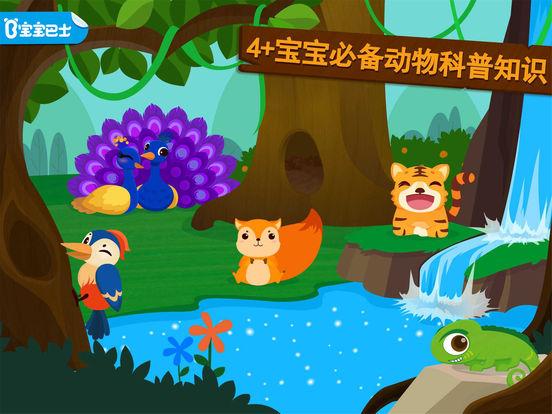 森林动物-宝宝巴士